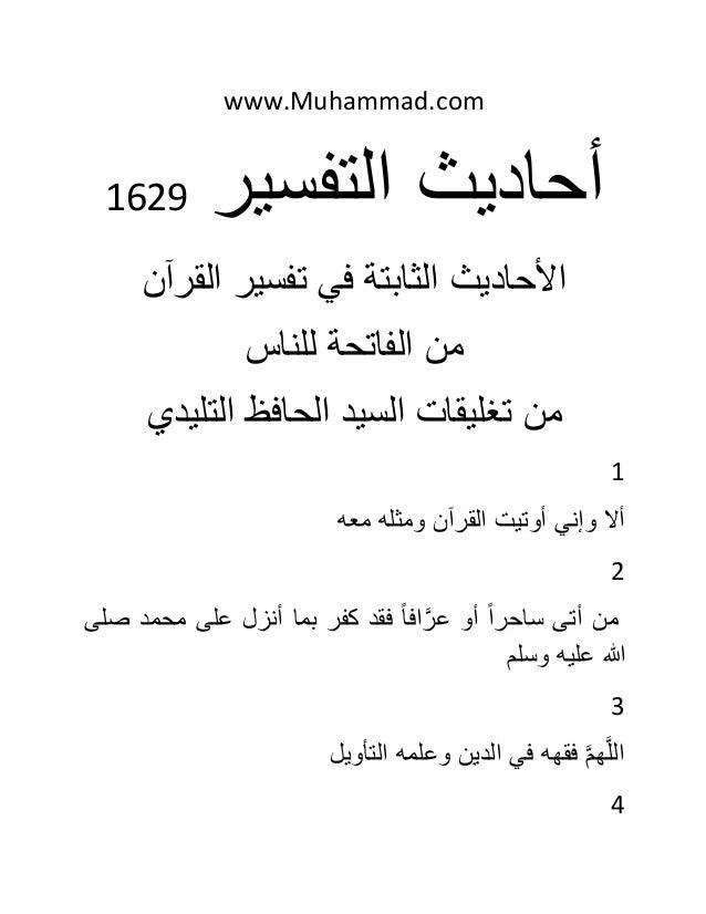 www.Muhammad.com التفسير أحاديث1629 القرآن تفسير في الثابتة األحاديث للناس الفاتحة من التليدي الحاف...
