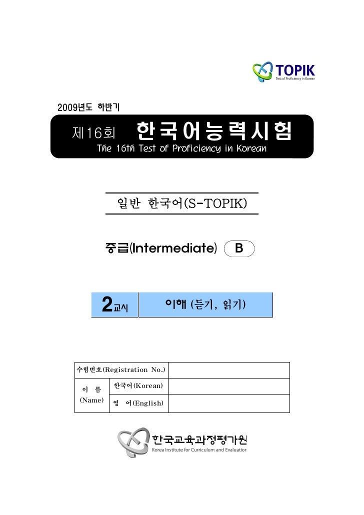 2009년도 하반기  제16회            한국어능력시험       The 16th Test of Proficiency in Korean             일반 한국어(S-TOPIK)            중급...