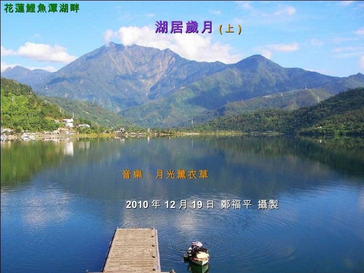 花蓮鯉魚潭湖畔   湖居歲月 ( 上 )  音樂:月光薰衣草 2010 年 12 月 19 日 鄭福平 攝製