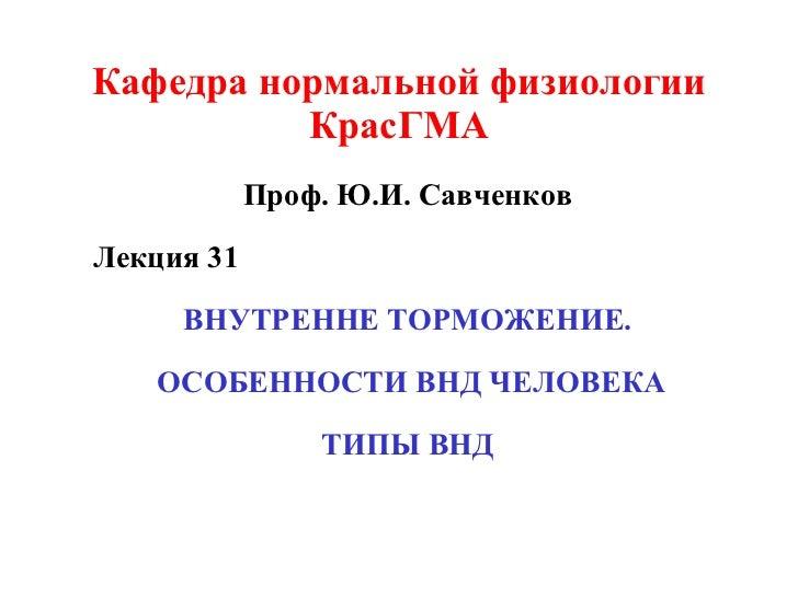 Кафедра нормальной физиологии КрасГМА <ul><li>Проф. Ю.И. Савченков  </li></ul><ul><li>Лекция 31  </li></ul><ul><li>ВНУТРЕН...