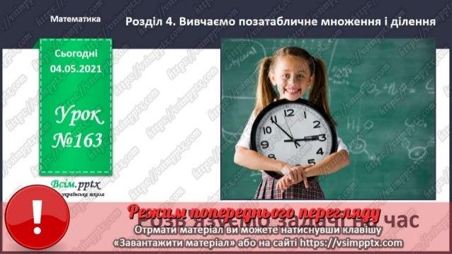 3 клас. НУШ. Математика. Скворцова. Урок 163