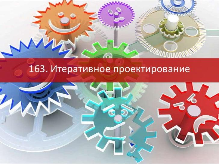 163. Итеративное проектирование