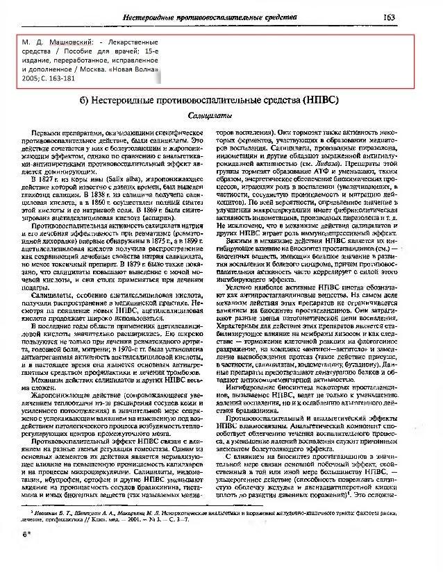 Нестероидные противовоспалительные средства 163 или бессонница, повышенная возбудимость, сердцебие ние, потливость, нечет...