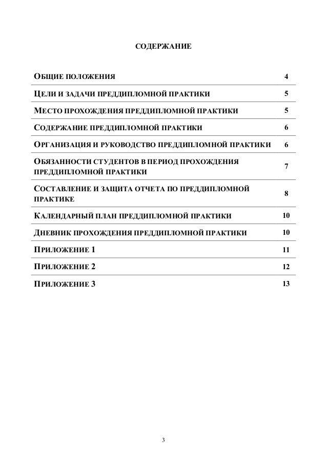 методические указания по преддипломной практике для студентов зао  164 методические указания по преддипломной практике для студентов заочной формы обучения специальности 080502 экономика и управление на пре