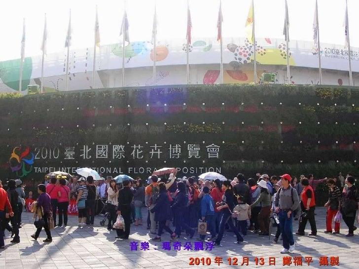 音樂:瑪奇朵飄浮 2010 年 12 月 13 日 鄭福平 攝製
