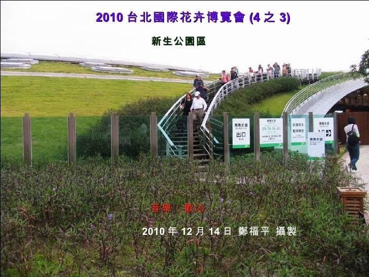 2010 台北國際花卉博覽會 (4 之 3) 新生公園區 音樂:歡沁 2010 年 12 月 14 日 鄭福平 攝製