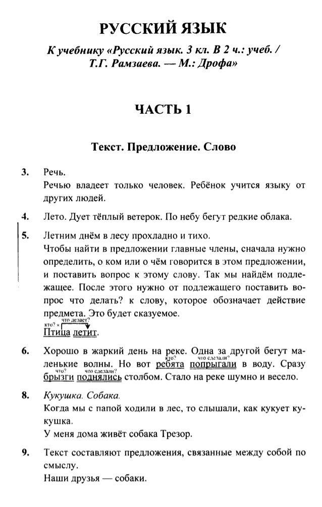 Языку гдз 2 2 класса учебник часть русскому часть рамзаева 1 по