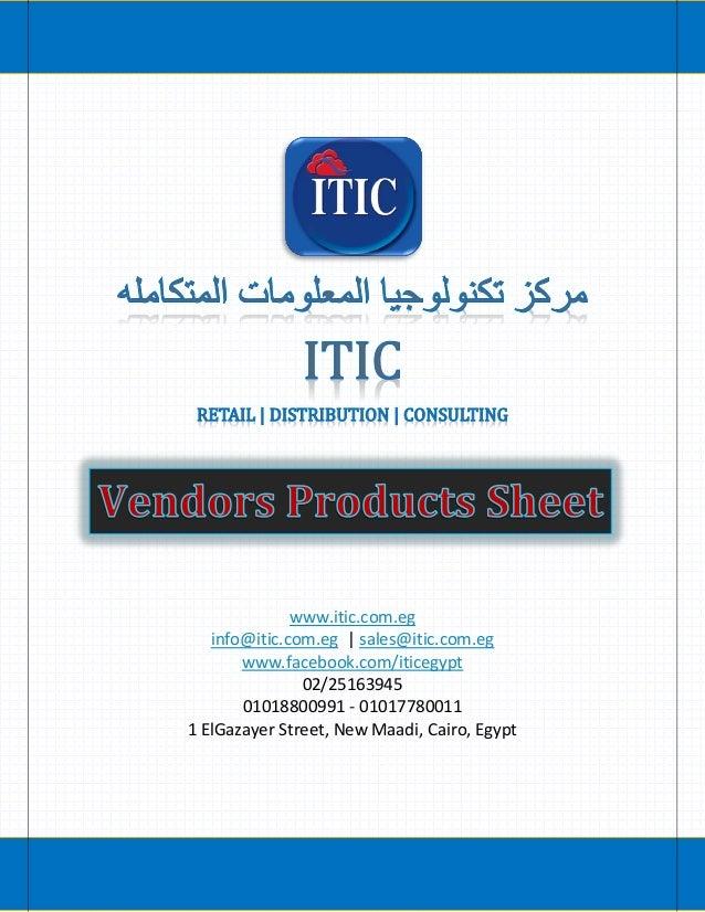 www.itic.com.eg info@itic.com.eg | sales@itic.com.eg www.facebook.com/iticegypt 02/25163945 01018800991 - 01017780011 1 El...