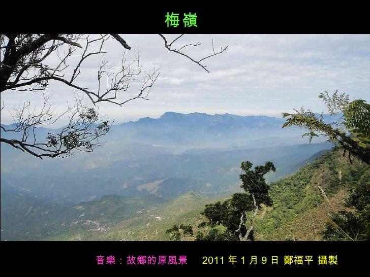 梅嶺 音樂:故鄉的原風景 2011 年 1 月 9 日 鄭福平 攝製