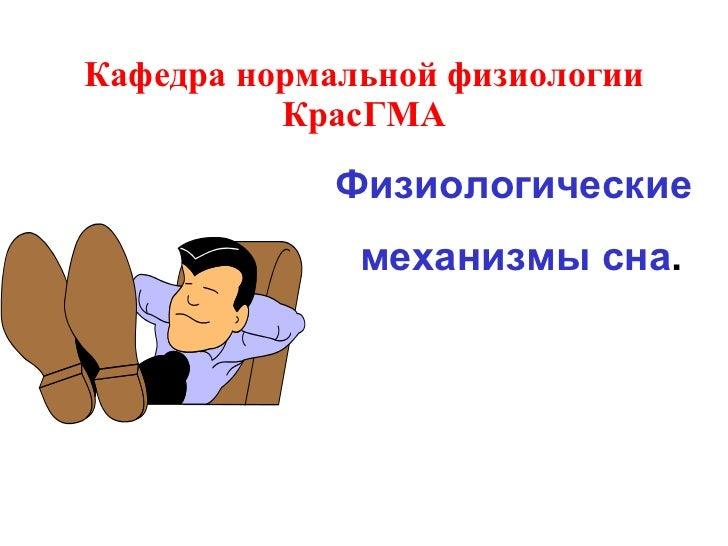 Кафедра нормальной физиологии КрасГМА <ul><li>Физиологические механизмы сна . </li></ul>