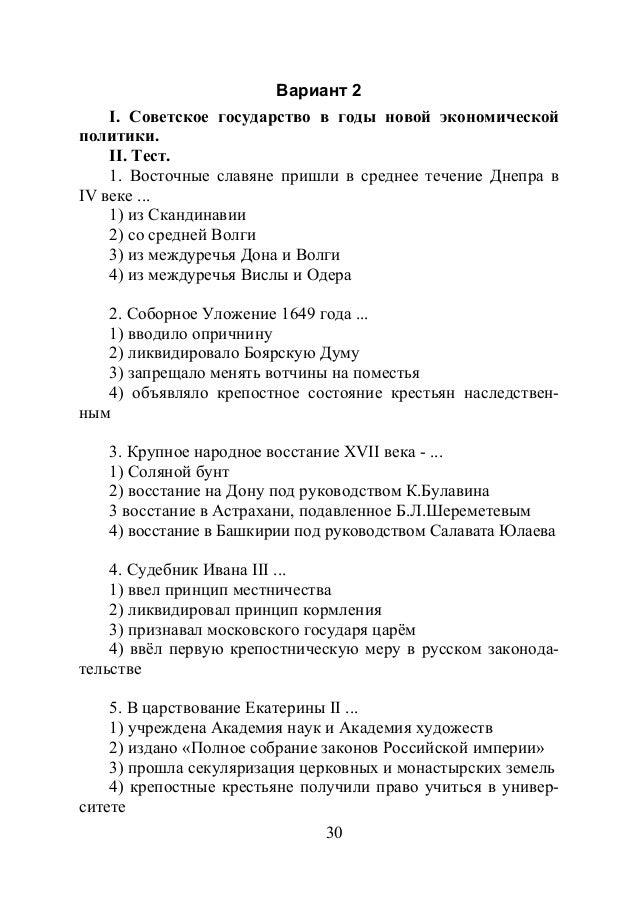 Русский язык потемкина соловьева гдз
