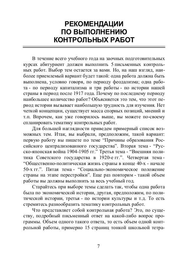 история россии методические указания и контрольные работы для слу   7 7 РЕКОМЕНДАЦИИ ПО ВЫПОЛНЕНИЮ КОНТРОЛЬНЫХ РАБОТ