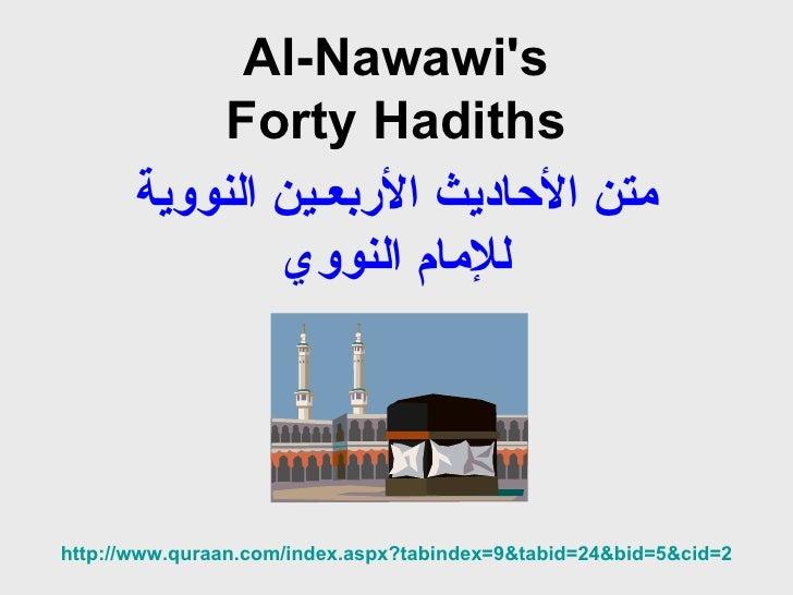 Al-Nawawi's Forty Hadiths متن الأحاديث الأربعـين النووية للإمام النووي http:// www.quraan.com/index.aspx?tabindex =9&tabid...