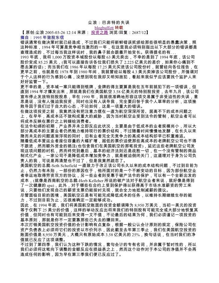 尘浪:巴非特的失误                               blogbuffett 转载 【 原创:尘浪 2005-03-26 12:14 来源: 投资之路 浏览/回复:2687/12】 摘自:1995 年致股东信 错误通常...
