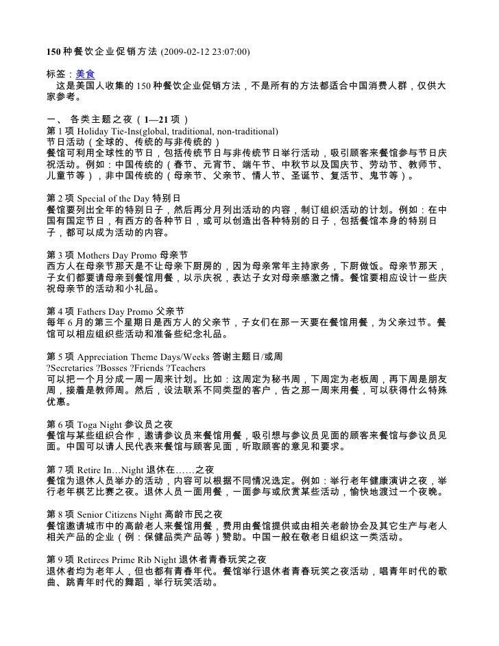150 种餐饮企业促销方法 (2009-02-12 23:07:00)  标签:美食  这是美国人收集的 150 种餐饮企业促销方法,不是所有的方法都适合中国消费人群,仅供大 家参考。  一、 各类主题之夜(1—21 项) 第 1 项 Holi...