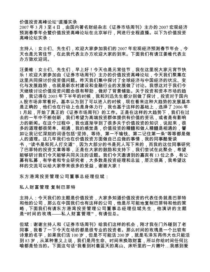 """价值投资高峰论坛""""直播实录 2007 年 3 月 3 至 4 日,由国内著名财经杂志《证券市场周刊》主办的 2007 宏观经济 预测春季年会暨价值投资高峰论坛在北京举行,网进行全程直播。以下为价值投资 高峰论坛实录:  主持人:女士们、先生们,..."""