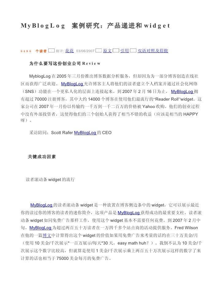 My B l o g L o g    案例研究:产品递进和 w i d g e t   648 6   个读者   翻译: 花花 03/06/2007   原文   引用   双语对照及眉批      为什么要写这份创业公司 R e v i ...