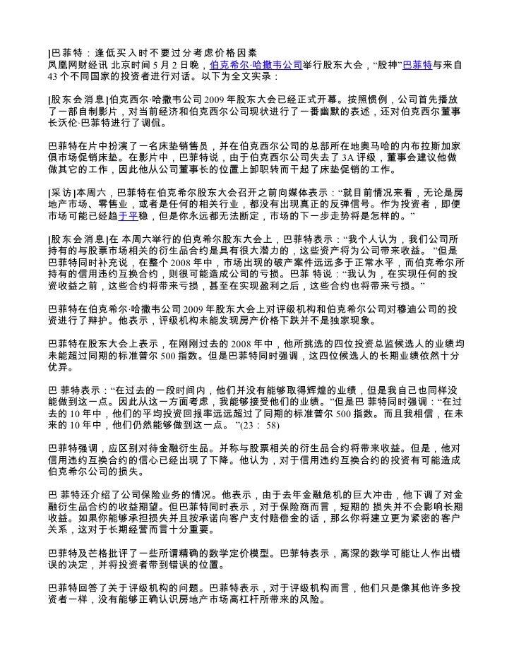 """]巴菲特:逢低买入时不要过分考虑价格因素 凤凰网财经讯 北京时间 5 月 2 日晚,伯克希尔·哈撒韦公司举行股东大会,""""股神""""巴菲特与来自 43 个不同国家的投资者进行对话。以下为全文实录:  [股东会消息]伯克西尔·哈撒韦公司 2009 年股..."""