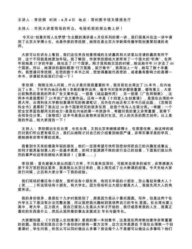 """主讲人:李欣频 时间:6 月 4 日 地点:深圳图书馆五楼报告厅  主持人:市民大讲堂现场的听众、电视机前的观众晚上好!   今天以""""创意实现人生梦想""""为主题的演讲是 6 月份系列的第一讲,我们很高兴在这一讲中请 到了北京大学博士生、也是作家的..."""
