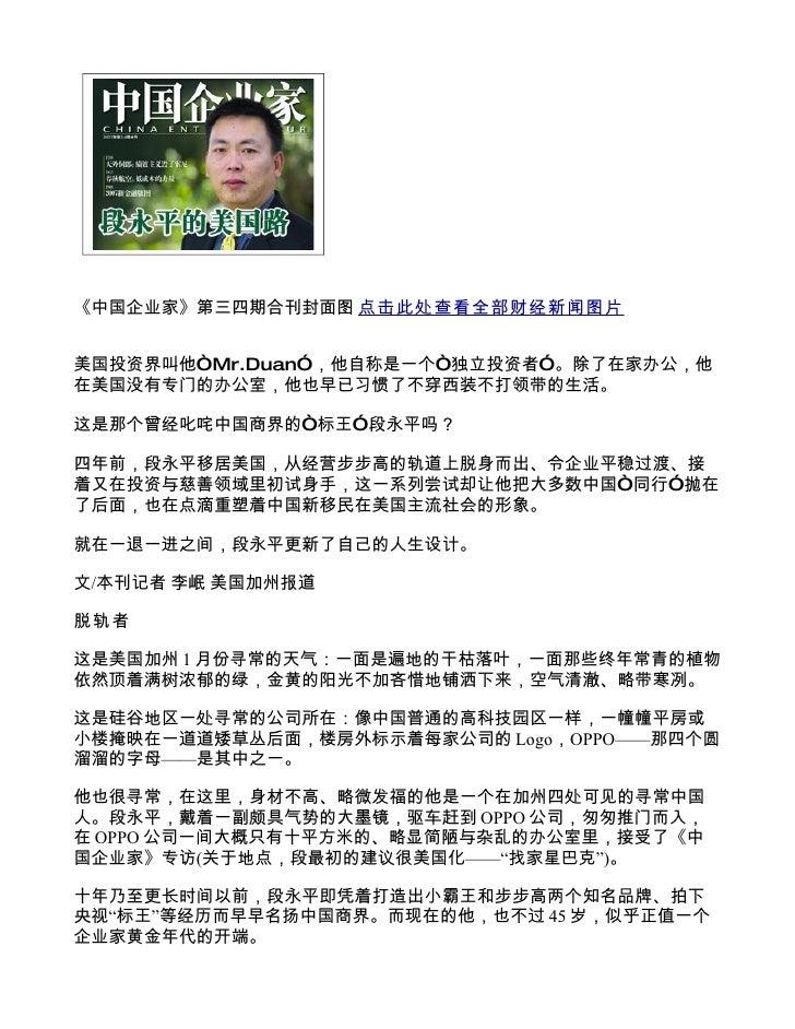 """《中国企业家》第三四期合刊封面图 点击此处查看全部财经新闻图片   美国投资界叫他""""Mr.Duan"""",他自称是一个""""独立投资者""""。除了在家办公,他 在美国没有专门的办公室,他也早已习惯了不穿西装不打领带的生活。  这是那个曾经叱咤中国商界的""""标..."""