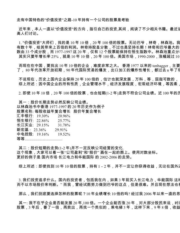 """走有中国特色的""""价值投资""""之路-10 年持有一个公司的股票是考验   近年来,本人一直以""""价值投资""""的方向,指引自己的投资,其间,阅读了不少相关书籍。最近读 高人们讨论。   1. """"价值投资""""大师们,找的是 10 年 10 倍,20 年 10..."""