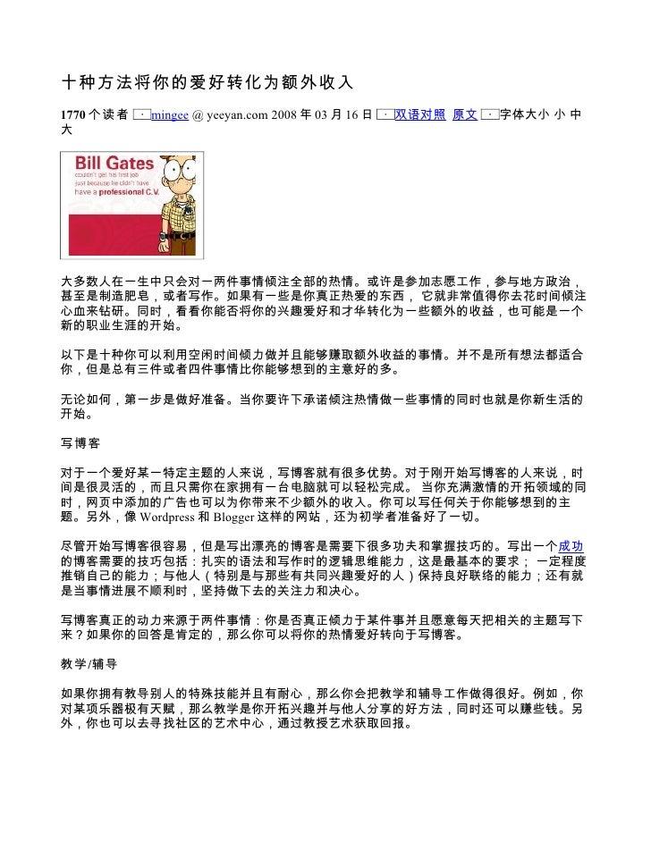 十种方法将你的爱好转化为额外收入 1770 个读者   mingee @ yeeyan.com 2008 年 03 月 16 日   双语对照 原文   字体大小 小 中 大     大多数人在一生中只会对一两件事情倾注全部的热情。或许是参加志...