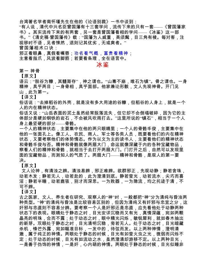 """台湾著名学者南怀瑾先生在他的《论语别裁》一书中谈到: """"有人说,清代中兴名臣曾国藩有十三套学问,流传下来的只有一套——《曾国藩家 书》。其实流传下来的有两套,另一套是曾国藩看相的学问——《冰鉴》这一部 书。""""《清史稿·曾国藩传》载:""""国藩为人威..."""