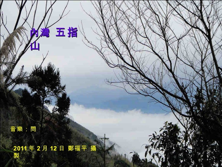 內灣  五指山 音樂:問 2011 年 2 月 12 日 鄭福平 攝製