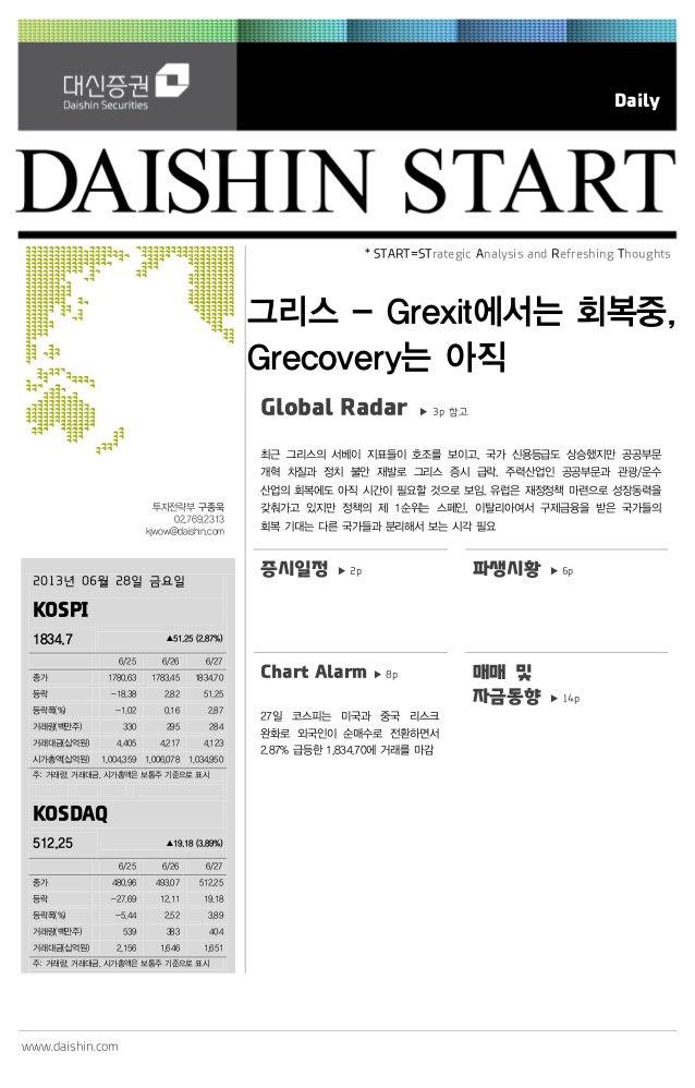 www.daishin.com Daily 투자전략부 구종욱 02.769.2313 kjwow@daishin.com * START=STrategic Analysis and Refreshing Thoughts 그리스 - Gre...