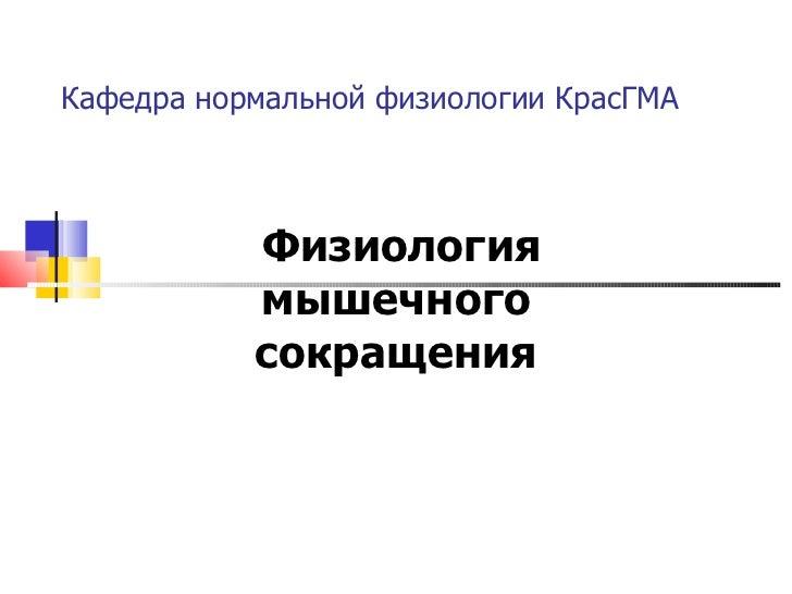 Кафедра нормальной физиологии КрасГМА Физиология мышечного сокращения