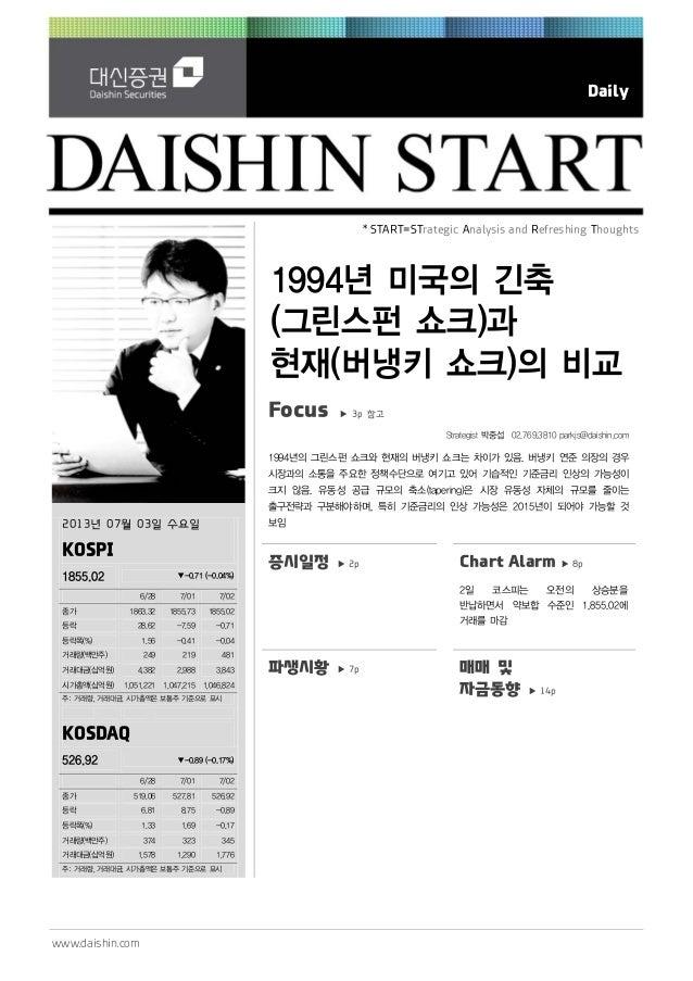 www.daishin.com Daily * START=STrategic Analysis and Refreshing Thoughts 1994년 미국의 긴축 (그린스펀 쇼크)과 현재(버냉키 쇼크)의 비교 Focus ▶ 3p...