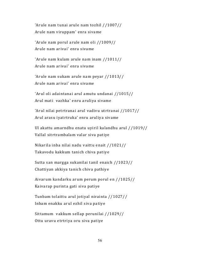 Arutperunjhoti Agaval Transliteration In English