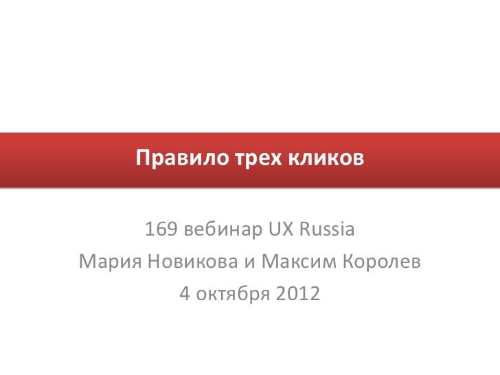 Правило трех кликов     169 вебинар UX RussiaМария Новикова и Максим Королев         4 октября 2012