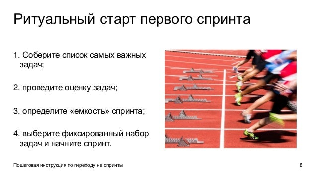 Дальнейшие шаги Пошаговая инструкция по переходу на спринты