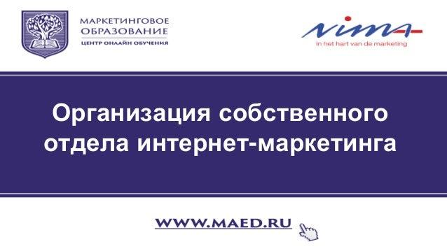 Организация собственного отдела интернет-маркетинга