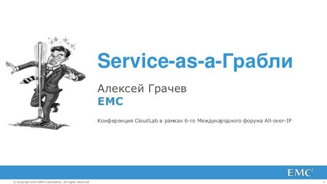 Service-as-a-Грабли Алексей Грачев ЕМС Конференция CloudLab в рамках 6-го Международного форума All-over-IP  © Copyright 2...