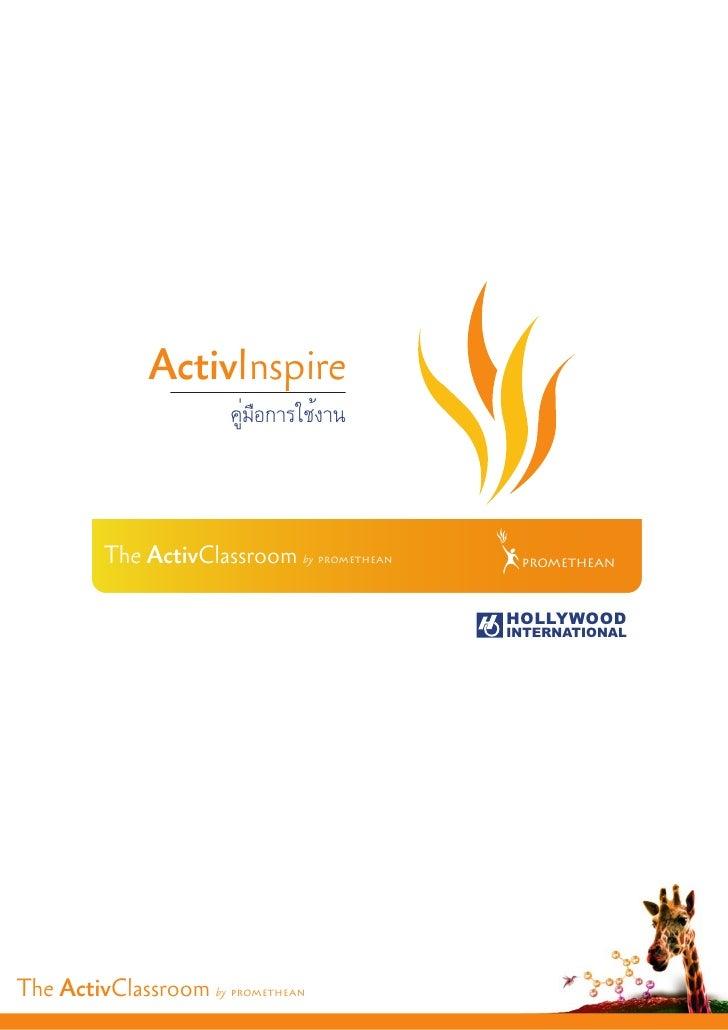 ActivInspire                       คู่มือการใช้งาน         The ActivClassroom by PROMETHEAN    PROMETHEAN                 ...