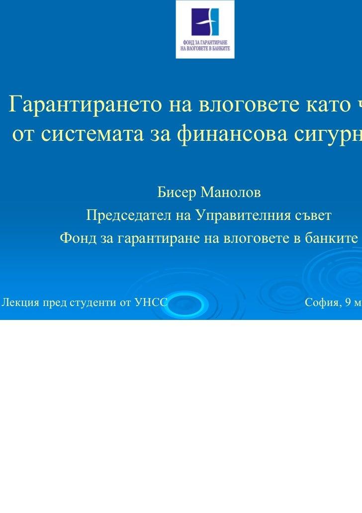 Гарантирането на влоговете като част от системата за финансова сигурност                      Бисер Манолов            Пре...