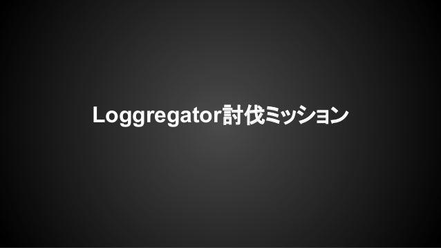 Loggregator討伐ミッション