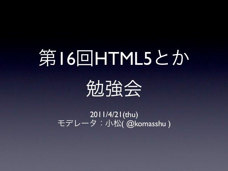 16    HTML5     2011/4/21(thu)              ( @komasshu )