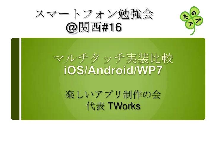 スマートフォン勉強会   @関西#16  楽しいアプリ制作の会    代表 TWorks