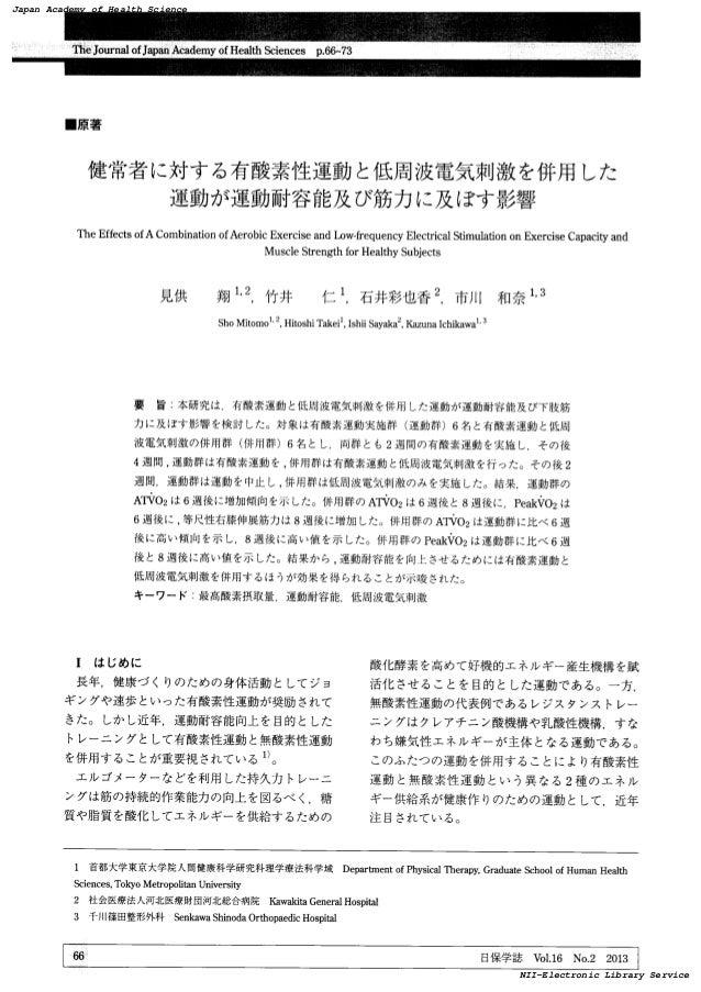 Japan Academy of Health Science NII-Electronic Library Service Japan  Aoadem ■原 著 健 常者 に 対 す る有酸素性 運動 と低周 波電気刺激 を併用 した    ...