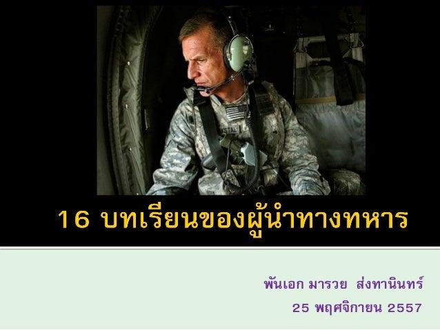 พันเอก มารวย ส่งทานินทร์  25 พฤศจิกายน 2557