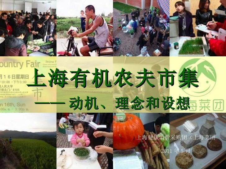 上海有机农夫市集 —— 动机、理念和设想 上海健康消费采购团(上海菜团) 2011 年 5 月