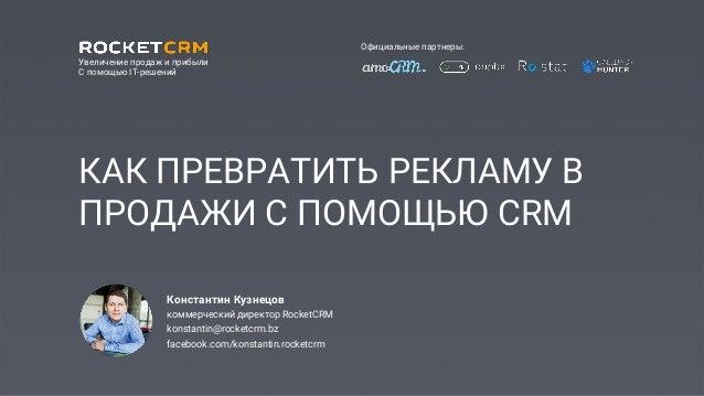 Константин Кузнецов коммерческий директор RocketCRM konstantin@rocketcrm.bz facebook.com/konstantin.rocketcrm Увеличение п...