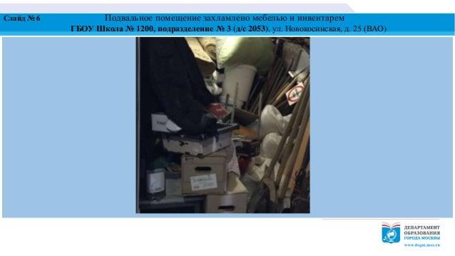 Слайд № 6 Подвальное помещение захламлено мебелью и инвентарем ГБОУ Школа № 1200, подразделение № 3 (д/с 2053), ул. Новоко...