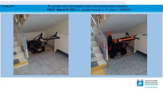 Слайд № 7 В здании под лестницей стоит снегоуборочная техника ГБОУ Лицей № 1547, ул. Белореченская, д. 47, корп. 1 (ЮВАО)