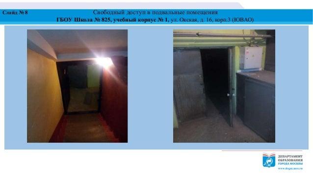Слайд № 8 Свободный доступ в подвальные помещения ГБОУ Школа № 825, учебный корпус № 1, ул. Окская, д. 16, корп.3 (ЮВАО)