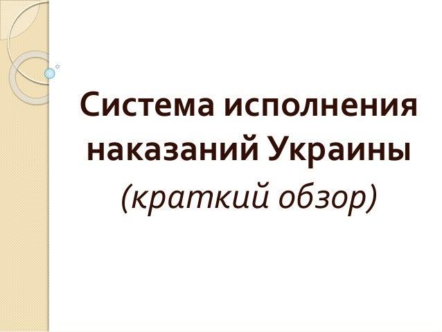 Система исполнения наказаний Украины (краткий обзор)