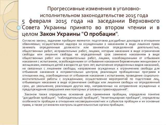Прогрессивные изменения в уголовно- исполнительном законодательстве 2015 года 5 февраля 2015 года на заседании Верховного ...